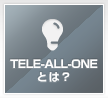 TELE-ALL-ONEとは?